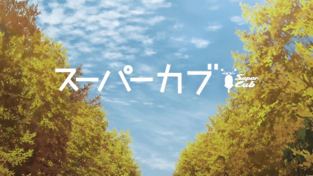 Super Cub é uma das joias da Temporada de Primavera dos animes (foto: Reprodução/Funimation)